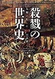 殺戮の世界史: 人類が犯した100の大罪
