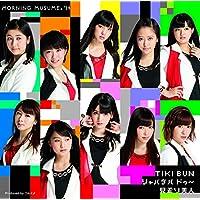 TIKI BUN/シャバダバ ドゥ~/見返り美人(初回生産限定盤A)(DVD付)