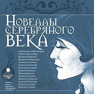 Novelly Serebryanogo veka Audiobook
