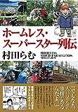 ホームレス・スーパースター列伝