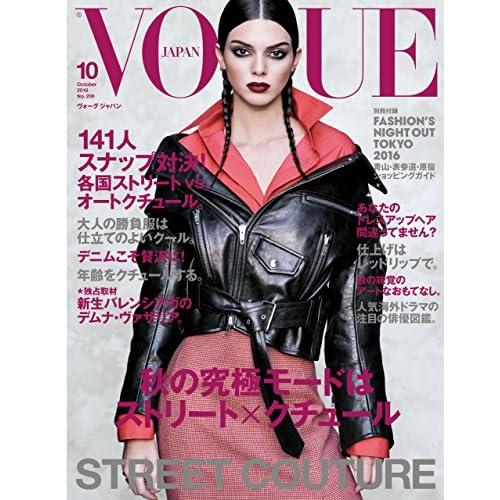 VOGUE JAPAN (ヴォーグジャパン) 2016年 10月号 [雑誌]