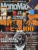 Mono Max (モノ・マックス) 2011年 10月号 [雑誌]