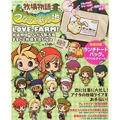 LOVE&FARM!牧場物語 つながる新天地 まるごと牧場生活Style 2014年 06月号 [雑誌]