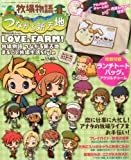 LOVE&FARM!牧場物語 つながる新天地 まるごと牧場生活Style 2014年 6月号