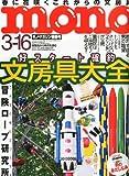 mono (モノ) マガジン 2013年 3/16号 [雑誌]