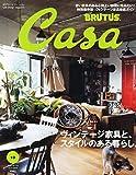 Casa BRUTUS (カーサ・ブルータス) 2014年 10月号