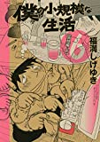 僕の小規模な生活(6) (モーニングコミックス)