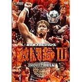 新日本プロレス 激闘録III~2009年上半期総集編~ [DVD]