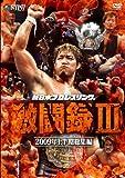 新日本プロレス激闘録 III<br /> ~2009年上半期総集編~ [DVD]