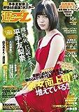 週プレ No.28 7/11 号 [雑誌]