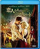 恋人たちのパレード[Blu-ray/ブルーレイ]
