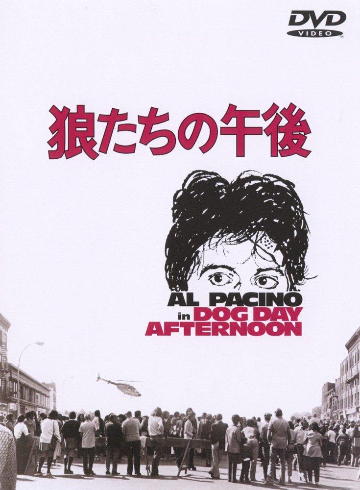 狼たちの午後(1975)