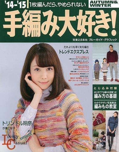 '14-'15手編み大好き!  AUTUMN&WINTER (ブルーガイド・グラフィック)