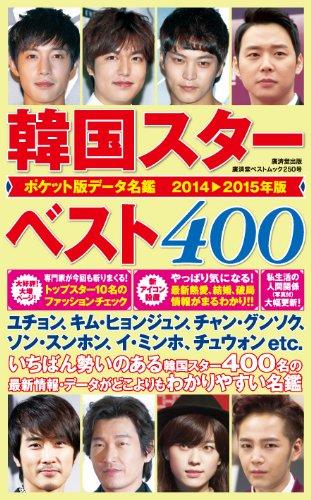 ポケット版データ名鑑 韓国スターベスト400 2014-2015年版 (廣済堂ベストムック)