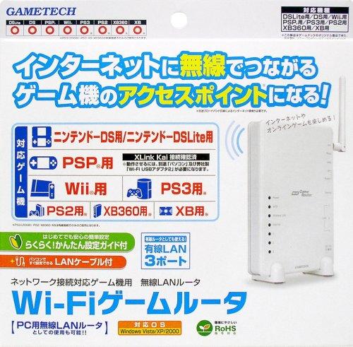 ネットワーク接続対応ゲーム機用 無線LANルータ『Wi-Fi ゲームルータ』