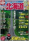 0円マップ北海道 '09~'10 (SAN-EI MOOK ツーリングGO!GO!ガイドシリーズ)