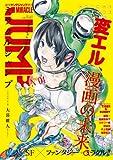 ミラクルジャンプ (ヤングジャンプ増刊) 2011年 9/20号 [雑誌]