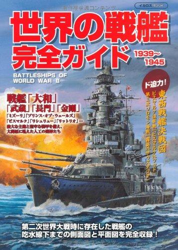 世界の戦艦完全ガイド1939~1945 (イカロス・ムック)