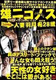雄二ゴメスloves人妻 001 羽月希 28歳 [DVD]