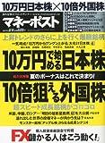 マネーポスト 2012年 7/1号 [雑誌]