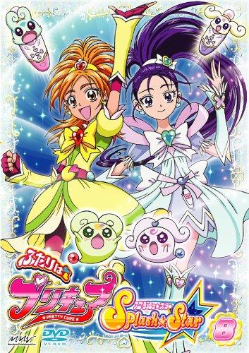 ふたりはプリキュア Splash☆Star 【8】 [DVD]