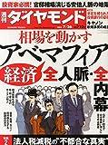 週刊ダイヤモンド2014年7/26号[雑誌]