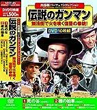 西部劇 伝説のガンマン DVD10枚組 ACC-019