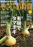NHK 趣味の園芸 やさいの時間 2010年 11月号 [雑誌]