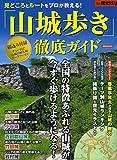 別冊歴史REAL「山城歩き」徹底ガイド (洋泉社MOOK 別冊歴史REAL)