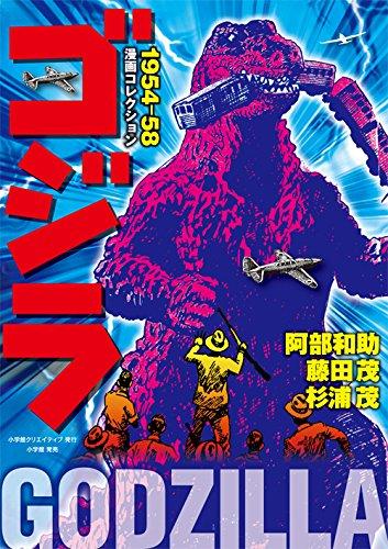 ゴジラ漫画コレクション 1954-58 (復刻名作漫画シリーズ)