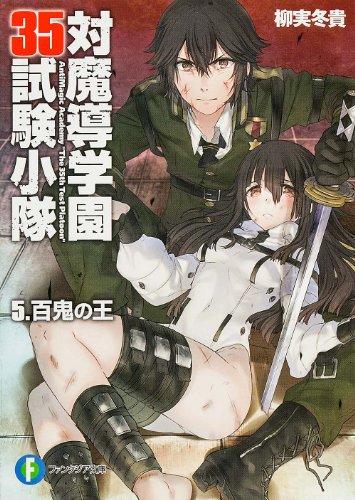 対魔導学園35試験小隊    5.百鬼の王 (富士見ファンタジア文庫)