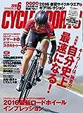 サイクルスポーツ 2016年 06月号