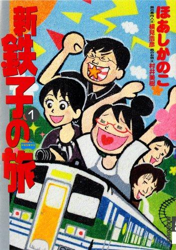 新・鉄子の旅 1 (IKKI COMIX)