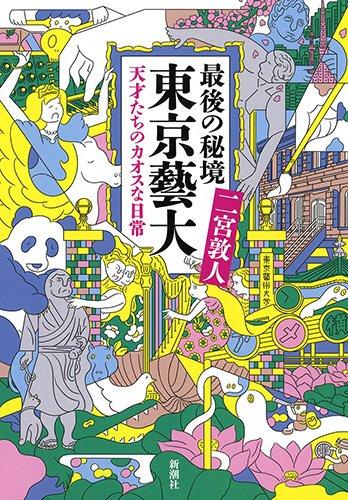 売切御免! 『最後の秘境 東京藝大』が手に入らぬ人は、これを読みながら待つべし!