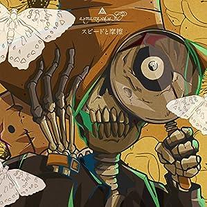 スピードと摩擦(期間生産限定アニメ盤) [CD]