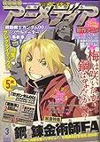 アニメディア 2009年 03月号 [雑誌]