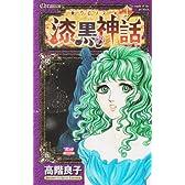 ークロノスー漆黒の神話 1 (ボニータコミックス)