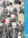 帝一の國 14 (ジャンプコミックスDIGITAL)