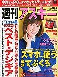 週刊 アスキー 2014年 12/23号 [雑誌]