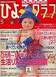 ひよこクラブ 2008年 05月号 [雑誌]