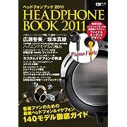 ヘッドフォンブック 2011  ̄音楽ファンのための最新ヘッドフォン&イヤフォン140モデル徹底ガイド ̄(CDジャーナルムック)