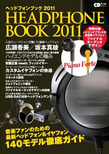 ヘッドフォンブック 2011 ~音楽ファンのための最新ヘッドフォン&イヤフォン140モデル徹底ガイド~(CDジャーナルムック)