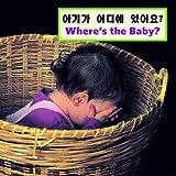Wheres the Baby? (Korean/English) (Korean Edition)