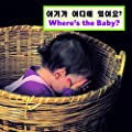Where's the Baby? (Korean/English) (Korean Edition)