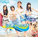 【特典生写真付き】波乗りかき氷(DVD付)(Type-B)