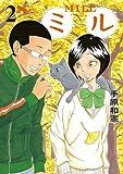 ミル 2 (ビッグコミックス)