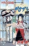 新テニスの王子様キャラブック「ペアプリ」 5 (ジャンプコミックス)