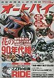 オートバイ 2016年8月号 [雑誌]