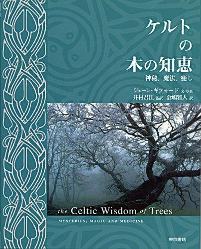 ケルトの木の知恵―神秘、魔法、癒し