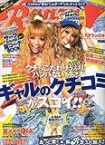 Ranzuki (ランズキ) 2009年 09月号 [雑誌]